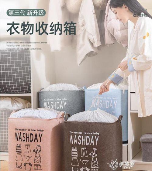 大號巨無霸收納袋巨能裝衣服棉被子子搬家打包整理袋衣物袋子家用SUPER 全館特惠9折
