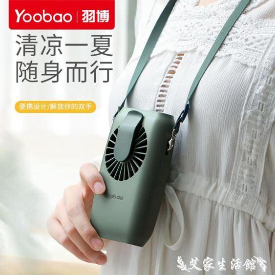 羽博懶人掛脖子風扇手持小風扇便攜式隨身小型迷你可充電學生USB靜音辦公室桌上SUPER 全館特惠9折