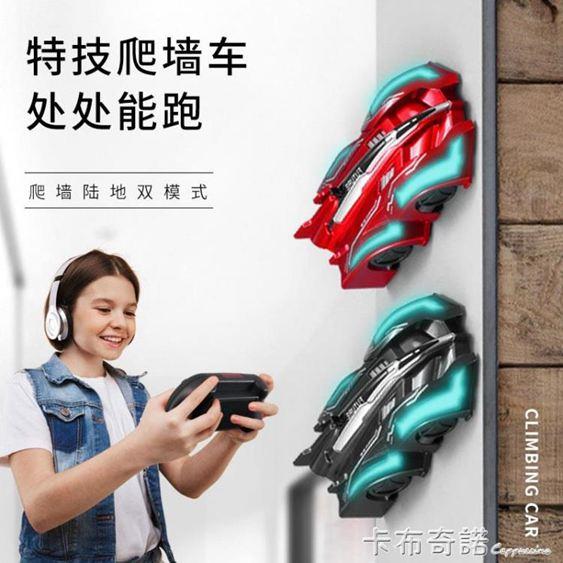 爬牆車遙控汽車上牆特技吸牆兒童玩具男孩4-12歲可充電動遙控賽車SUPER 全館特惠9折