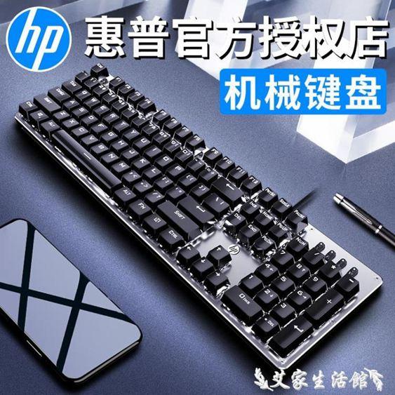 機械鍵盤青軸黑軸茶軸紅軸游戲專用吃雞臺式筆記本電腦辦公有線外接電競