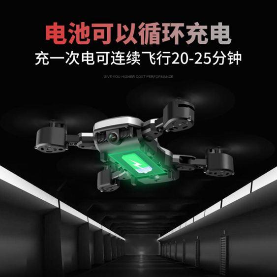 4k高清航拍無人機耐摔遙控直升飛機折疊四軸飛行器小學生兒童玩具