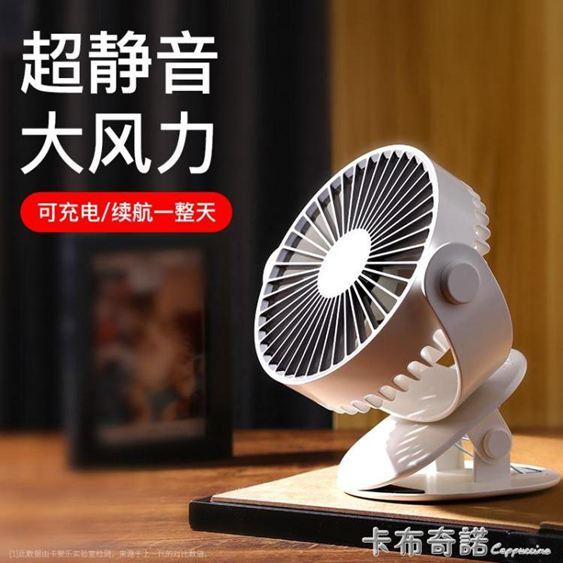 小風扇學生宿舍便攜式小電超靜音夾式usb可充電迷你插電小型辦公室桌上 卡布奇諾SUPER SALE樂天雙12購物節
