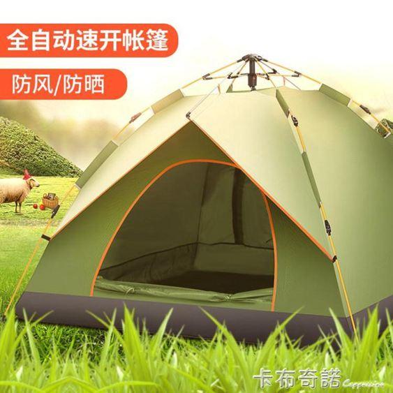 全自動帳篷戶外3-4人二室一廳加厚防雨2人單人野營野外露營 卡布奇諾SUPER 全館特惠9折