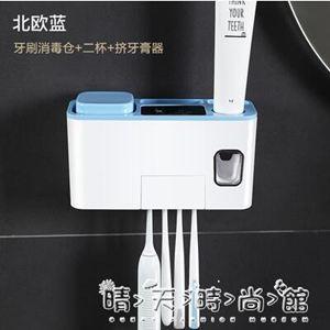 衛生間紫外線牙刷消毒器牙具套裝壁掛式漱口杯收納盒牙刷架置物架SUPER 全館特惠9折
