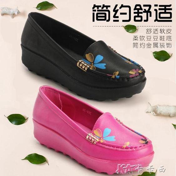 豆豆鞋女單鞋坡跟圓頭厚底防滑軟底中老年舒適女鞋中年媽媽鞋