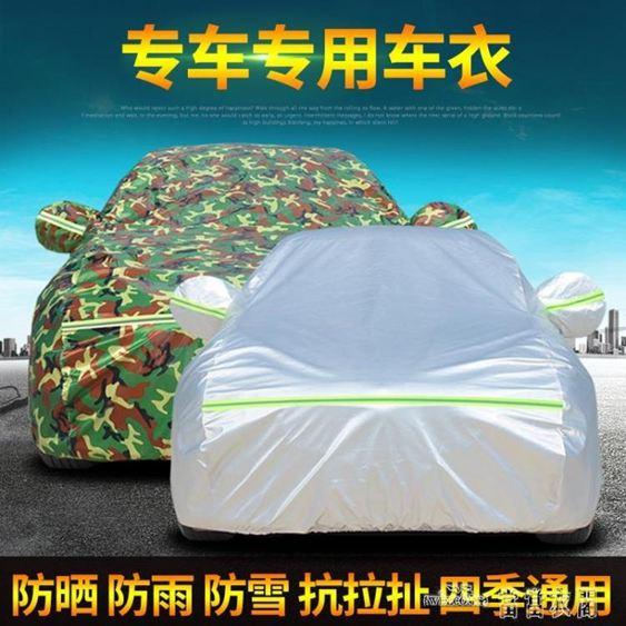 車罩專用于吉利帝豪gsgl博越遠景X6x3汽車車衣車罩防曬防雨通用隔熱SUPER 全館特惠9折