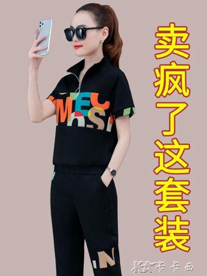 運動套裝女夏款新款寬鬆韓版夏季時尚潮牌春季休閒SUPER 全館特惠9折