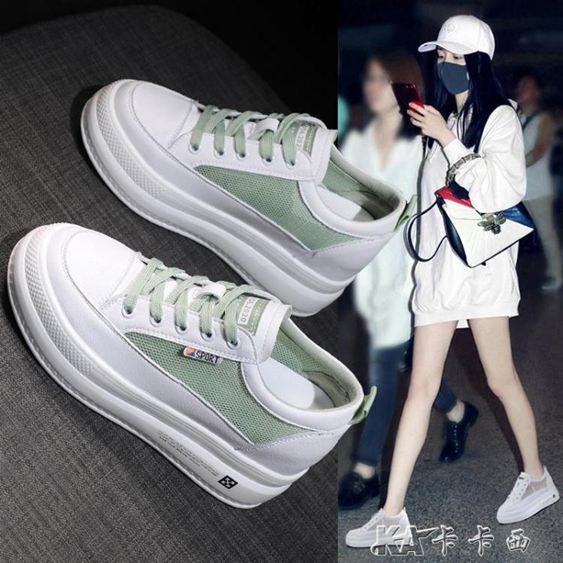 內增高女鞋新款夏季薄款鬆糕厚底透氣網面小白鞋百搭休閒SUPER 全館特惠9折