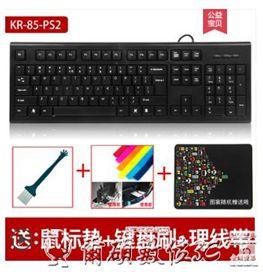 鍵盤 筆記本有線鍵盤辦公家用游戲鍵盤靜音鍵盤電腦外接鍵盤 爾碩LX