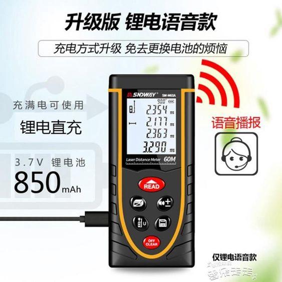 測距儀深達威手持式測距儀激光測距儀高精度紅外線測量儀量房儀電子尺LX 爾碩