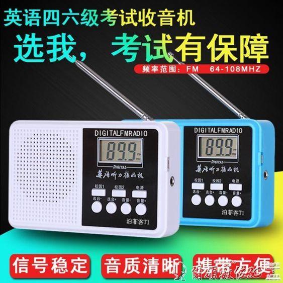 收音機英語聽力考試專用學生收音機大學英語四六級收音機調頻fm考試 爾碩數位