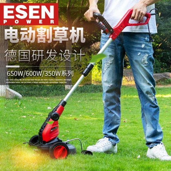 割草機電動割草機小型家用除草神器草坪修剪機割草打草機草坪 除草機 爾碩 LX