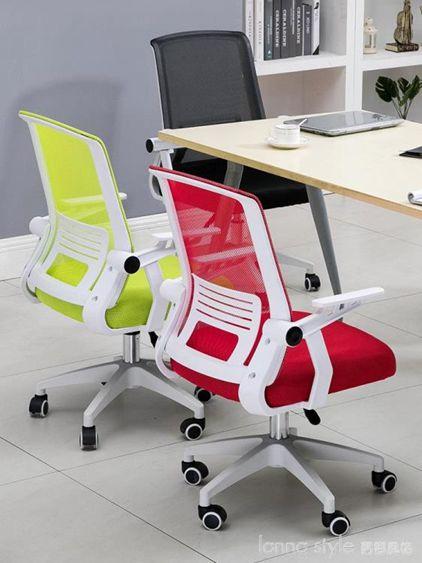 電腦椅家用辦公椅升降轉椅職員椅會議椅學生宿舍椅子弓型座椅 YTL LannaS