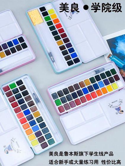 固體水彩顏料 固體顏料水彩套裝初學者36色學生用手賬 伊衫風尚
