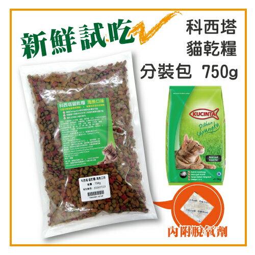 【力奇】科西塔 貓飼料/貓乾糧-海魚口味-分裝包750g -70元【維護泌尿道健康】>可超取(T002E01-0750)