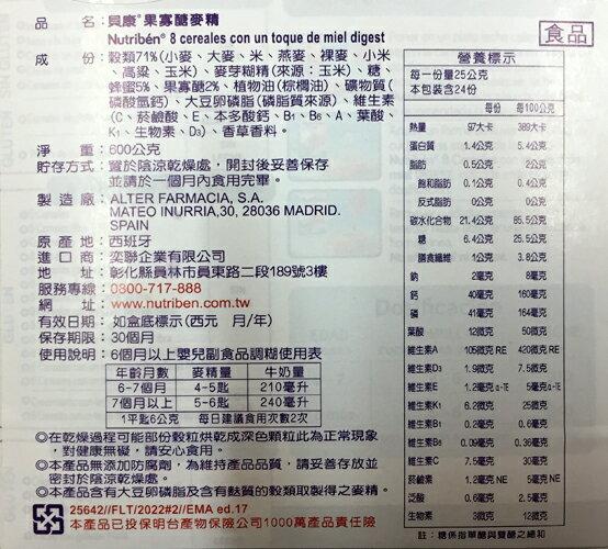 Nutriben 貝康8種穀類+果寡糖麥精600g【悅兒園婦幼生活館】 2