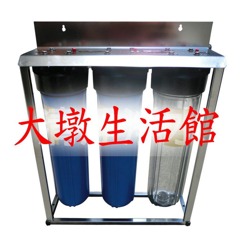 【大墩生活館】三道不鏽鋼腳架型水塔過濾器、淨水器,配置新雙O-ring瓶+3道NSF濾心ISO台製6210元