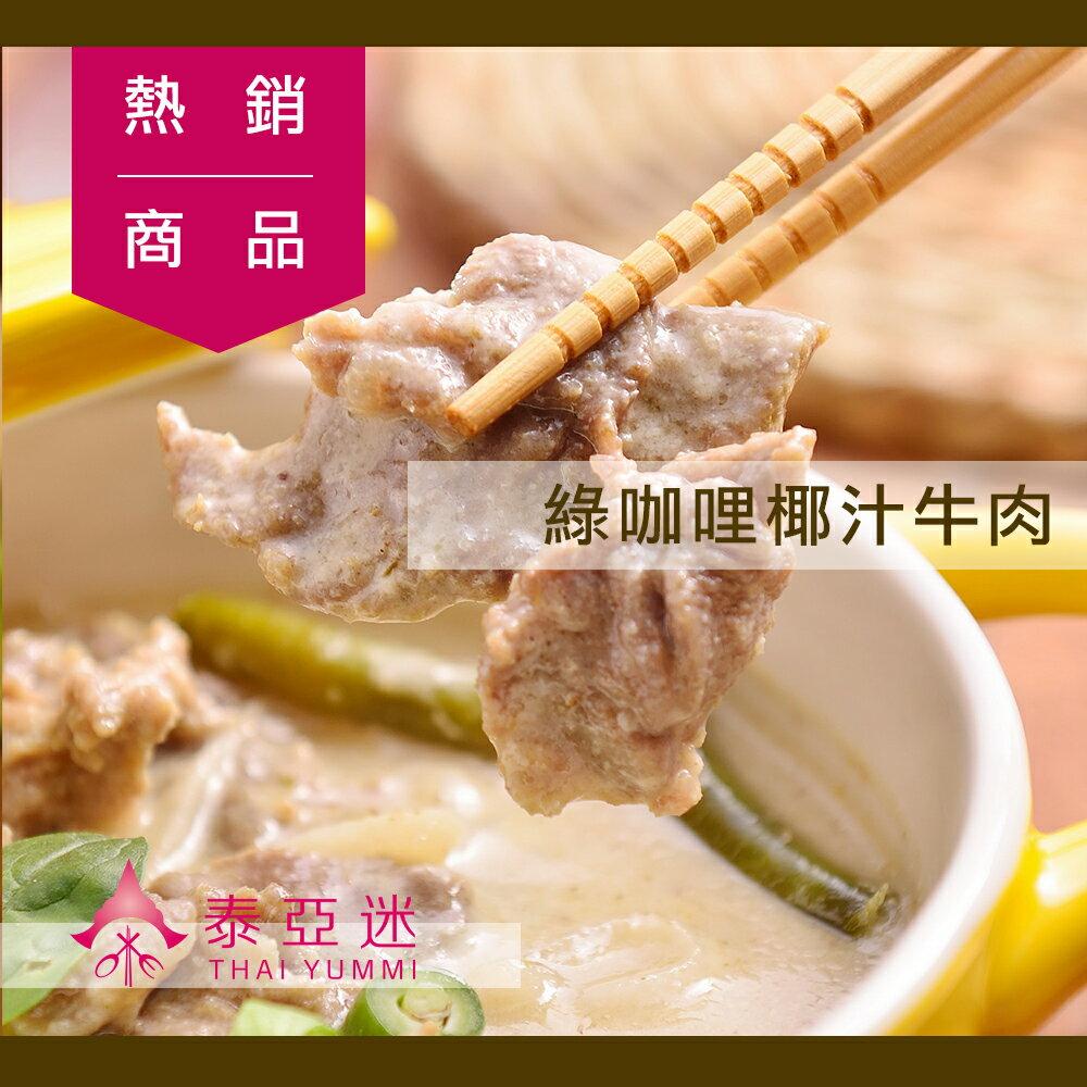 【單品】綠咖哩椰汁牛肉料理包★微辣 / 1人份 / 260g / 包【泰亞迷】團購美食、泰式料理包、5分鐘輕鬆上菜 0