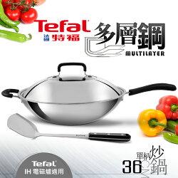 【Tefal法國特福】多層鋼單柄炒鍋+蓋/36CM