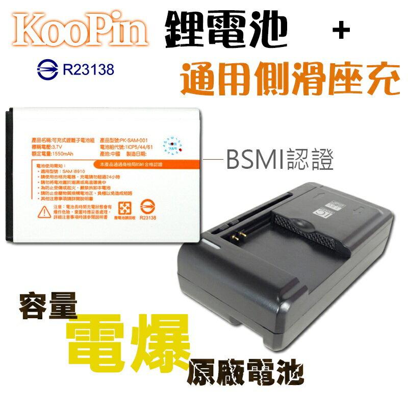SAMSUNG I8910 鋰電池 + 側滑通用型智能充電器/座充/BSMI/商檢認證