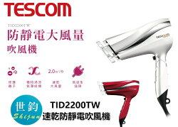 【世鈞免運】TESCOM TID2200 TID2200TW 防靜電負離子 大風量2.0吹風機(酒紅/白色)