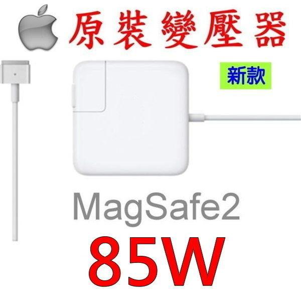 APPLE 新款 Magsafe2 變壓器 85W 全新 Macbook Pro 15-17吋 A1424 A1398 MC976K/A MC875B MC976F MC975LL/A MC975X ..