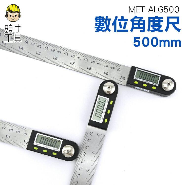 頭手工具 角度尺 木工角尺 數顯示 不鏽鋼 量角器 公英兩制 量角儀 角度刻度儀 電子角尺 ALG500 鋼直尺