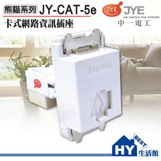 中一電工資訊插座 網路插座CAT-5e 單品需加購蓋板(白) -《HY生活館》水電材料專賣店