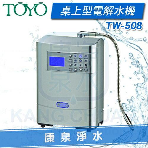 ◤免費安裝◢ TOYO TW-508 桌上型電解水機 送原廠三道淨水器、專用酸性水出水龍頭 享分期0利率