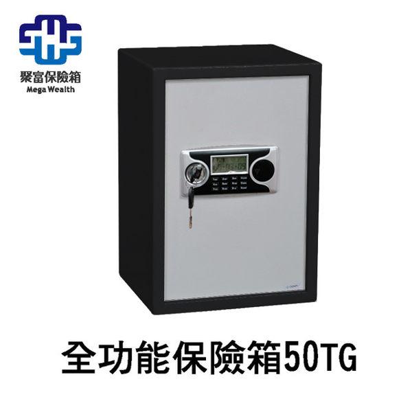 小型全功能保險箱(50TG)金庫防盜電子式密碼鎖保險櫃