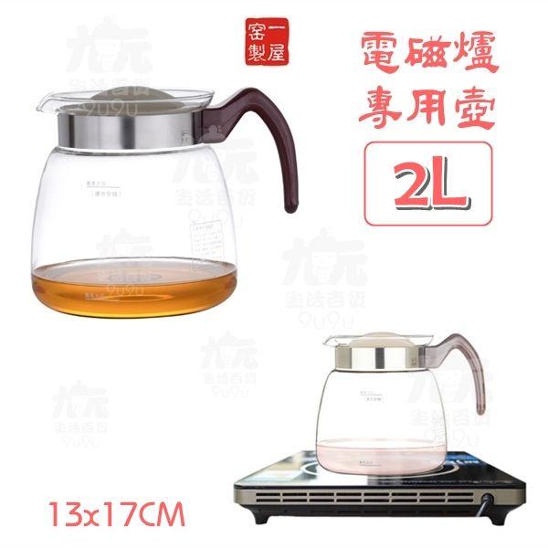 【九元生活百貨】電磁爐專用壺2LFH-008E耐熱玻璃壺咖啡壺