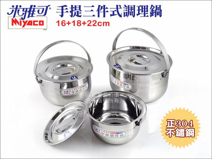 快樂屋? 【米雅可】三件式調理鍋 正SUS304不鏽鋼 16+18+22cm 附蓋