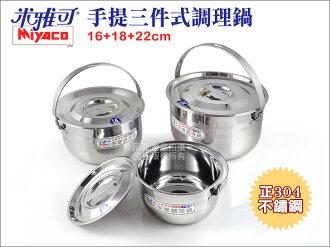 快樂屋♪ 【米雅可】三件式調理鍋 正SUS304不鏽鋼 16+18+22cm 附蓋