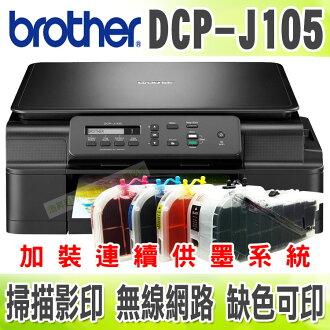 【浩昇科技】Brother DPC-J105【長滿匣】無線多功能複合機 + 連續供墨系統