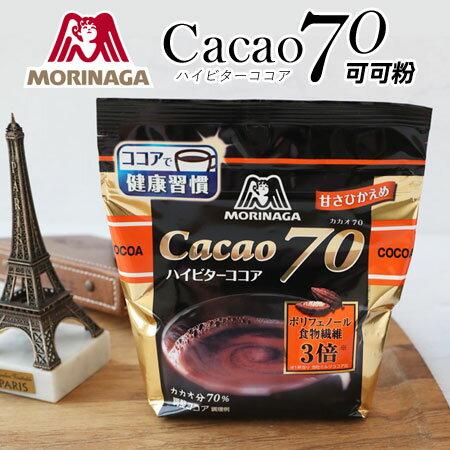 日本 森永 Cacao 70 可可粉 200g 可可亞粉 可可亞 可可沖泡粉 即溶 沖泡 沖泡飲品【N103573】