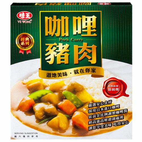 味王調理包-咖哩豬肉200g(24盒) / 箱【康鄰超市】 1