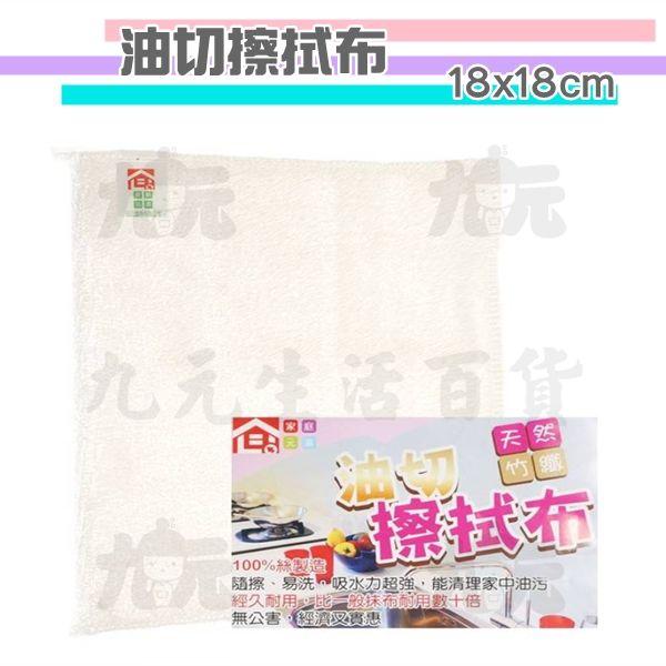 【九元生活百貨】油切擦拭布18x18cm木質抹布竹纖抹布