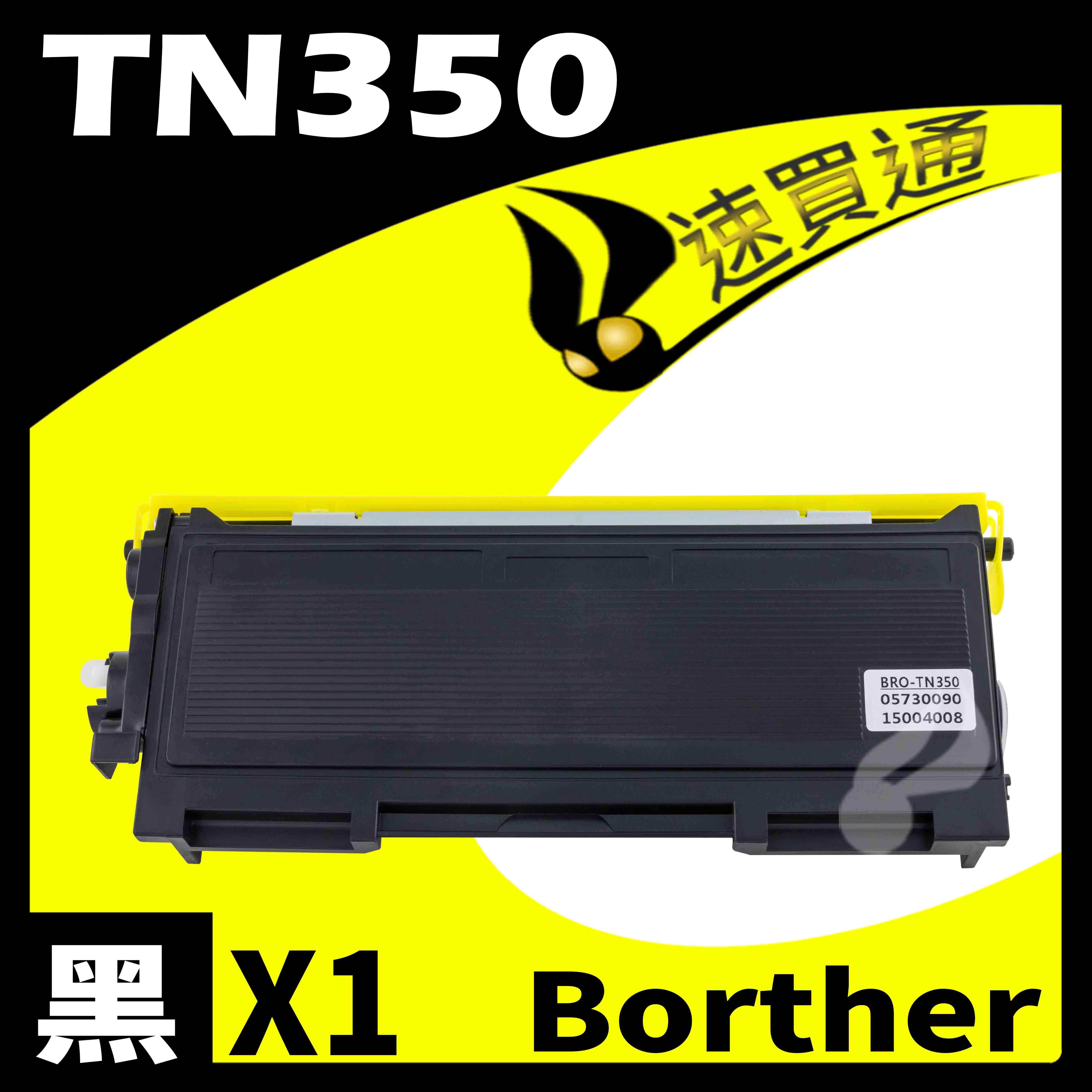 tw-smile 【速買通】Brother TN-350/ TN350 相容碳粉匣