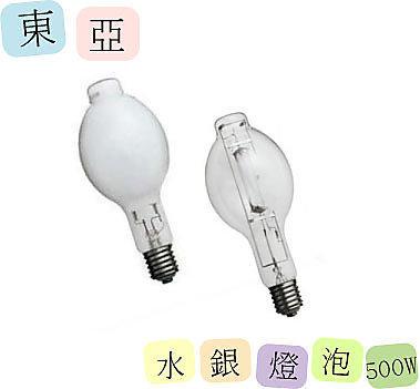 東亞~水銀燈泡 免安定器 500W 220V E40 清光  磨砂~永光照明TO~HSB~