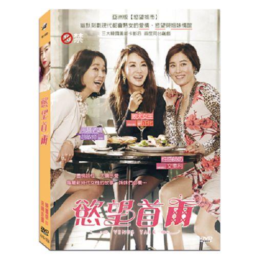 慾望首爾DVD-未滿18歲禁止購買