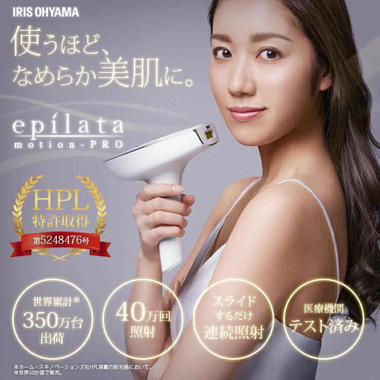 日本Iris Ohyama  /  樂天熱銷款 光學+超音波 除毛機 脫毛機  / EP-0440-W。(19800)日本必買 日本樂天代購。滿額免運 0