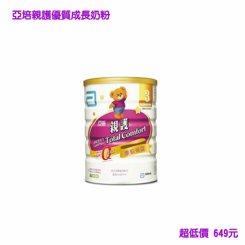 *美馨兒* 亞培親護優質成長奶粉 820g(1罐) 649元