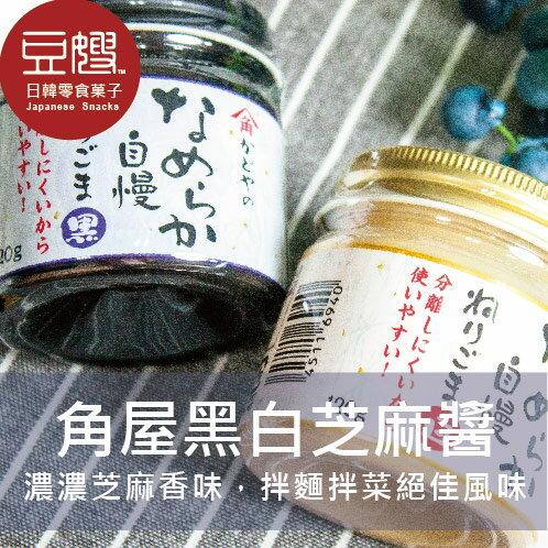 【豆嫂】日本廚房 角屋芝麻醬(黑芝麻/白芝麻)