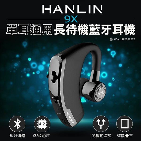 【HANLIN-9X】單耳通用長待機藍芽耳機@弘瀚科技