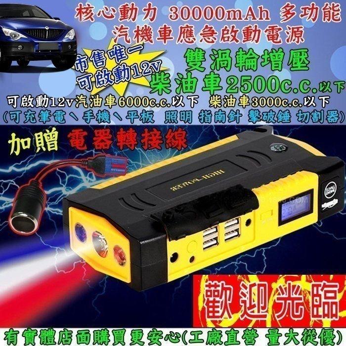 37489A-201-興雲網購【 (無)核心動力30000mAh四USB啟動電源】汽車啟動電源機車啟動電源