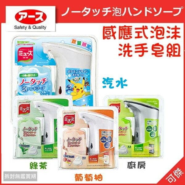 日本  地球製藥  MUSE  感應式泡沫洗手機組  給皂機  250ML   綠茶/葡萄柚/  抗菌 清潔雙手! 24H快速出貨 可傑