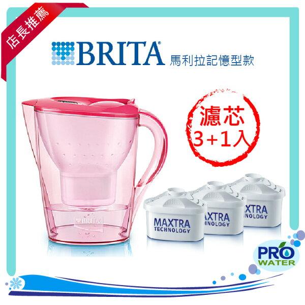 水達人淨水器:德國BRITA2.4L馬利拉記憶型濾水壺【紫紅】+【3入濾芯】本組合共4支濾心