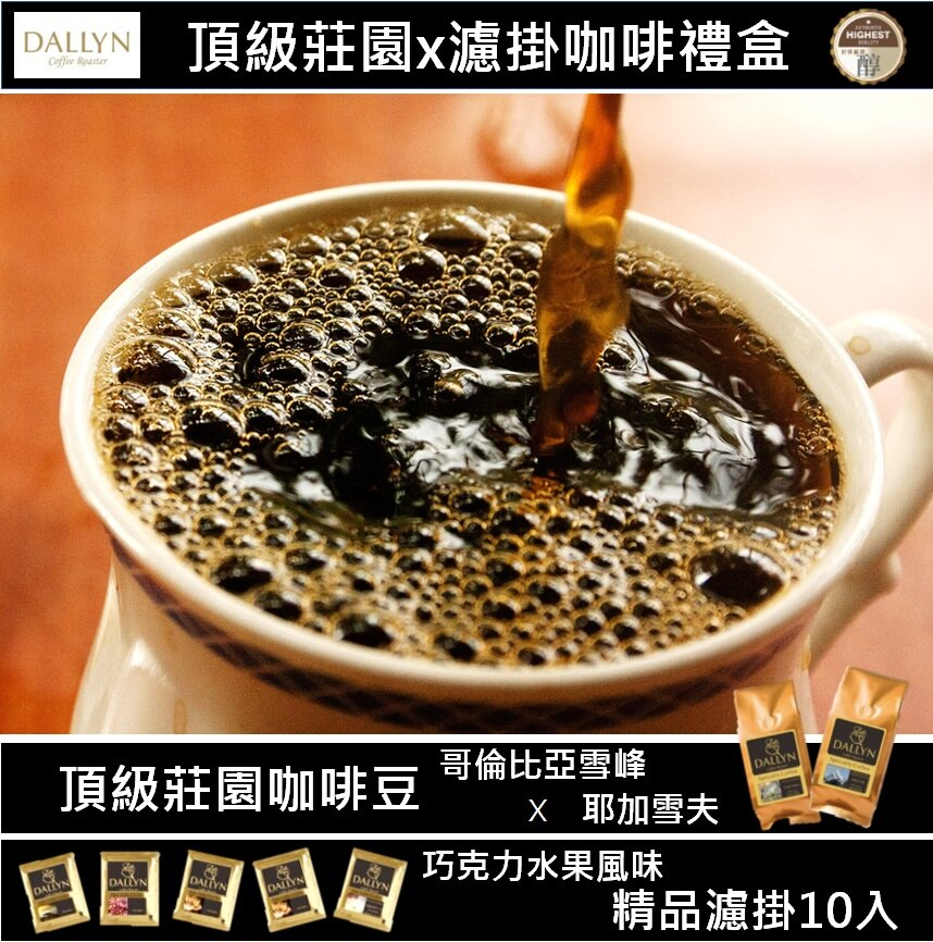 人氣3件組!頂級咖啡豆X2+精品濾掛X10