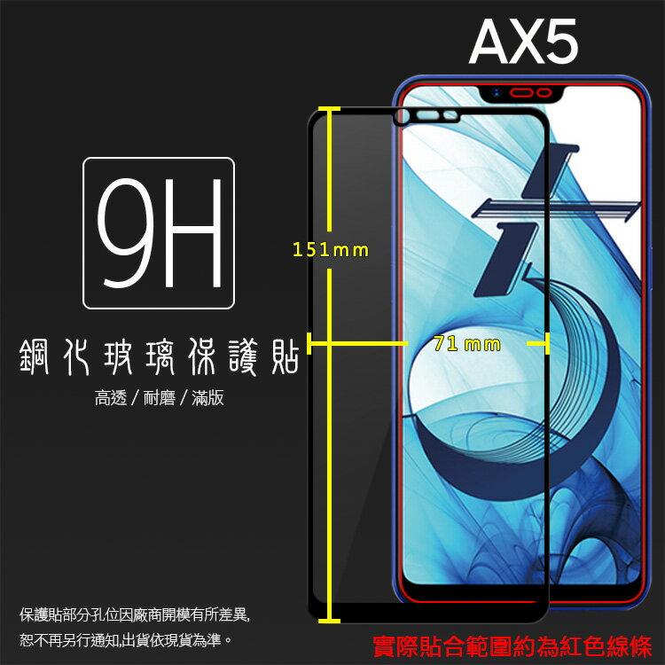 OPPO AX5 CPH1851 滿版 鋼化玻璃保護貼 9H 全螢幕 滿版玻璃 鋼貼 鋼化貼 玻璃膜 保護膜