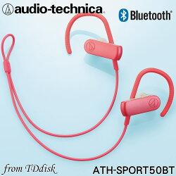志達電子 ATH-SPORT50BT 首批贈送「運動毛巾」audio-technica 日本鐵三角 藍牙無線立體聲耳機(台灣鐵三角公司貨)耳掛運動用 IPX5
